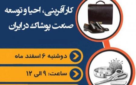 کارآفرینی، احیا و توسعه صنعت پوشاک