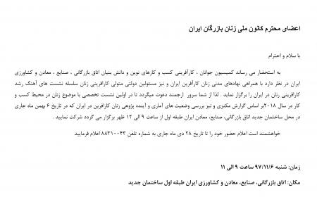 قابل توجه اعضای محترم کانون ملی زنان بازرگان ایران