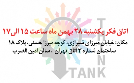 اتاق فکر یکشنبه 28 بهمن1397