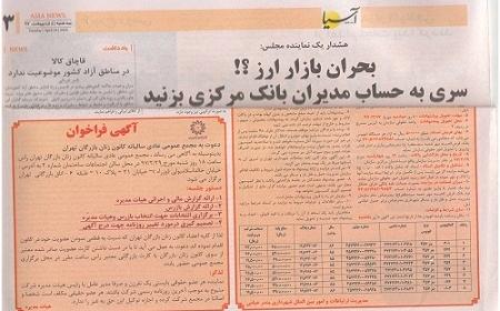 دعوت به مجمع عمومي عادي ساليانه كانون زنان بازرگان تهران