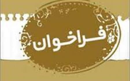 فراخوان مقاله نویسی